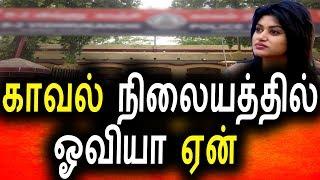காவல் நிலையத்தில் ஓவியா|Big Boss Tamil 11th August 2017|Promo|Day 47|vijay tv|Bigg Boss Tamil