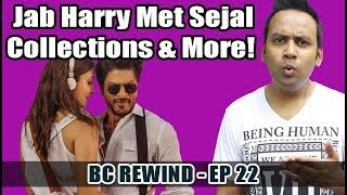 BC Rewind EP22 - Jab Harry Met Sejal Collections | Dance Bar in a UP School | Rahul Gandhi Missing