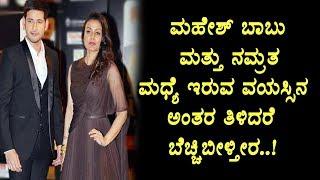 Age gap between Mahesh Babu and Namrata Shirodkar | Kannada News | Top Kannada TV