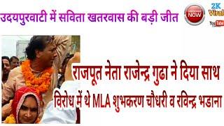 उदयपुरवाटी प्रधान सविता खतरवास एक बार फिर प्रधान चुनाव जीती, राजेन्द्र सिंह गुढा ने दिया साथ