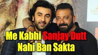 Ranbir Kapoor On Sanjay Dutt Biopic | Me Kabhi Sanjay Dutt Nahi Ban Sakta | Bhoomi Trailer Launch