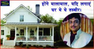 Vastu Shastra for Home in Hindi. होंगे मालामाल, यदि लगाएं घर मे ये तस्वीर।