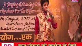 प्रतिभावना- डांस और सिंगिग का अनोखा मंच Divya Delhi News