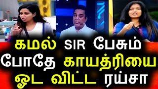 காயத்ரியை அசிங்கபடுதிய ரய்சா|Bigg Boss Tamil 13th August 2017 Promo|Vijay Tv|Bigg Boss Tamil