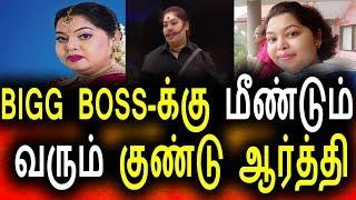 BIGG BOSS க்கு மீண்டும் வரும் ஆர்த்தி|Bigg Boss 13th Aug 2017 Episode|Promo|Vijay tv|BIGG BOSS TAMIL