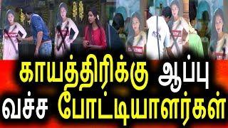 காயத்ரிக்கு ஆப்பு வச்ச BIGG BOSS Bigg Boss 14th August 2017 Promo Vijay TV Promo Bigg Boss Tamil