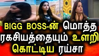 BIGG BOSS-இன் உண்மையை சொன்ன ரய்சா|Bigg Boss 14th Aug 2016 Promo|Vijay Tv|Review|Bigg Boss Tamil