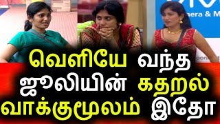 ஜூலியின் வாக்குமூலம்|Bigg Boss Tamil Promo 13th August 2017 Promo|Vijay Tv|Promo|Bigg Boss Tamil