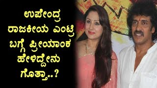Priyanka Upendra on Upendra Political Entry | Kannada News | Top Kannada TV