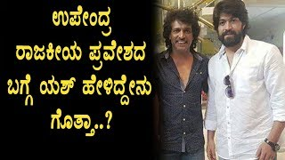 Rocking Star Yash on Upendra Political Entry | Yash | Upendra | Top Kannada TV