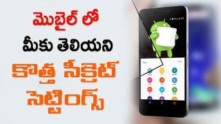 Unknown New secret Android hidden features 2017 Telugu