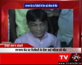 कुशीनगर - एएनएम केंद्र पर डिलीवरी के लिए आई महिला की मौत