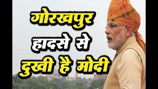 Gorakhpur Tragedy : पूरा देश खड़ा है पीड़ित परिवारों के साथ PM Narendra Modi