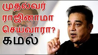 Kamal asking TN CM to resign | Edappadi Palanisamy to resign responsible for scandals