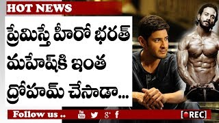 Premiste Bharat Role Leaked In Mahesh Spyder Movie | Spyder Movie Updates | RECTVINDIA