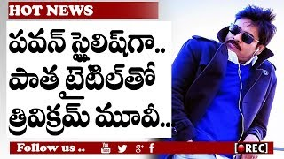 Pawan Kalyan Trivikram Movie Title Confirmed | Pawan Kalyan New Movie Title Name I rectv india