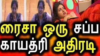 ரைசாவை அசிங்கமாக பேசிய காயத்ரி|Bigg Boss 14th Aug 2017|Promo|Day 50|Vijay tv|BIGG BOSS TAMIL