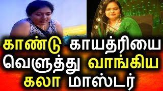 காயத்ரியை வறுத்து எடுத்த காலா மாஸ்டர்|Bigg Boss 14th Aug 2017|Promo|Day 50|Vijay tv |Bigg Boss Tamil