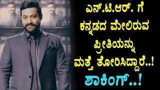 NTR shows his Kannada love again | Wow NTR speaks Kannada in Bigg Boss Telugu | Top Kannada TV