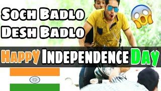 SOCH BADLO DESH BADLO independence day special