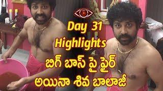 బిగ్ బాస్ పై ఫైర్ అయినా శివ బాలాజీ  : Bigboss telugu Day 31 Highlights : Starmaa : Big Boss Episode