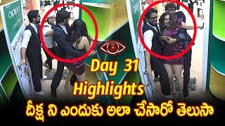 దీక్ష ని ఎందుకు అలా చేసారో తెలుసా  : Bigboss telugu Day 31 Highlights : Starmaa : Big Boss Episode