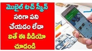 How to repair touch screen mobile display Telugu | Touchscreen Repair