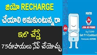 How to Get 75 rupees cashback for jio recharge Telugu