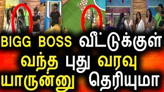BIGG BOSS ல் புதிய பிரபலம்|Bigg Boss 16th August 2017 promo|Vijay Tv|Day 53|Big Bigg Boss Tamil