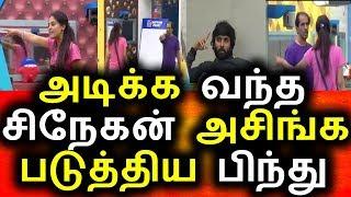 பிந்துவை அடிக்க வந்த சிநேகன்|Bigg Boss 16th August 2017|day 53|Vijay tv|Bigg boss tamil
