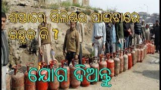 Increased LPG subsidy Scheme, Join campaign BJD in Odisha.