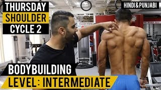 THURSDAY: BIGGER & ROUND Shoulder Workout! Cycle 2 (Hindi / Punjabi)