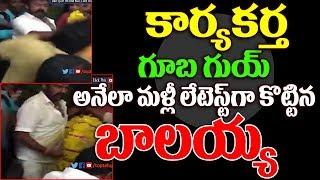 మల్లి లేటెస్ట్ గా గూబ గుయ్ అనేలా కొట్టిన బాలకృష్ణ | Balakrishna Beats his Fan in Nandyala Campaign