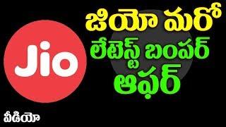 జియో మరో లేటెస్ట్ బంపర్ ఆఫర్ | Reliance Jio latest 4G plans for Jio prime members | Top Telugu TV