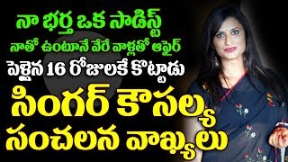 మరో సింగర్ కన్నీటి గాధ | Singer Kousalya about her Husband and Life Secrets | Kousalya Personal Life
