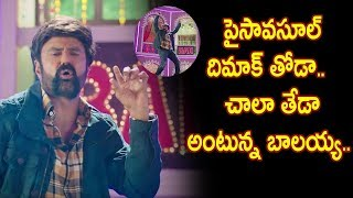 Paisa Vasool Official Theatrical Trailer Review  | Balakrishna | Puri Jagannadh | Shriya Saran |