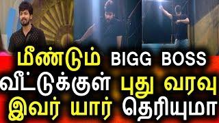 மீண்டும் BIGG BOSS ல் புது வரவு|Vijay Tv promo 17th August 2017|Vijay tv|Big Boss|Bigg Boss Tamil