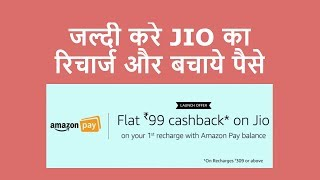 Cashback On Jio Recharge Offers August 2017 PhonePe, Amazon Pay etc | Hindi | Tech Render |