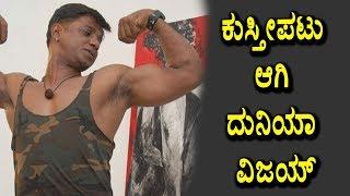 Duniya Vijay body building for Kanaka | Duniaya vijay new movie | Top Kannada TV