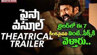 ట్రైలర్ లో ఈ 7 డైలాగ్స్  కీలకం | Paisa Vasool Trailer Review | Balakrishna | Puri Jagannadh | Shriya