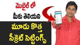 3 Mobile Hidden Tricks You Must Know Telugu