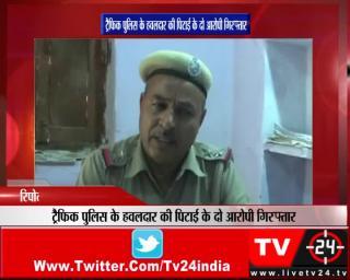 हनुमानगढ़ - ट्रैफिक पुलिस के हवलदार की पिटाई के दो आरोपी गिरफ्तार