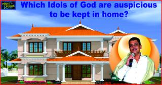Which Idols of God are auspicious to be kept in home?
