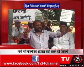 मुंबई - फ़िल्म-टीवी कामगारों-कलाकारों की हड़ताल हुई तेज़
