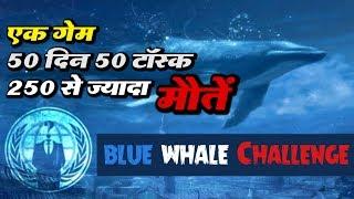 Blue Whale Challenge: List of All 50 Tasks | ब्लू व्हेल चैलेंज Game  के 50 टास्क