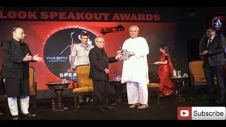 Odisha News Best Chief Minister Naveen Patnaik Award 2017.