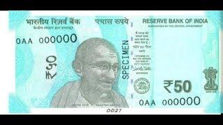 सामने आया 50 रूपये का नया नोट Divya Delhi News