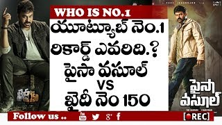 Balakrishna paisa vasool vs chiranjeevi khaidi no 150 in youtube records | rectvindia