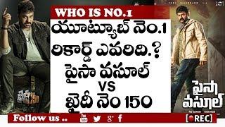 Balakrishna paisa vasool vs chiranjeevi khaidi no 150 in youtube records | rectvindia