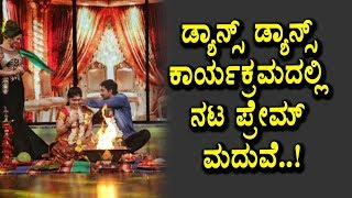 Prem Marriage in Dance Dance Juniors family | Dance Dance Juniors | Top Kannada TV